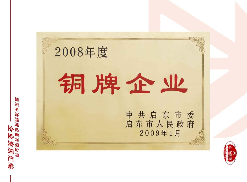 公司铜牌图片素材